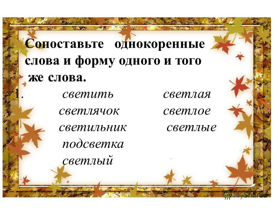 План урока по русскому языку по теме части слова корень 2 класс ос школа