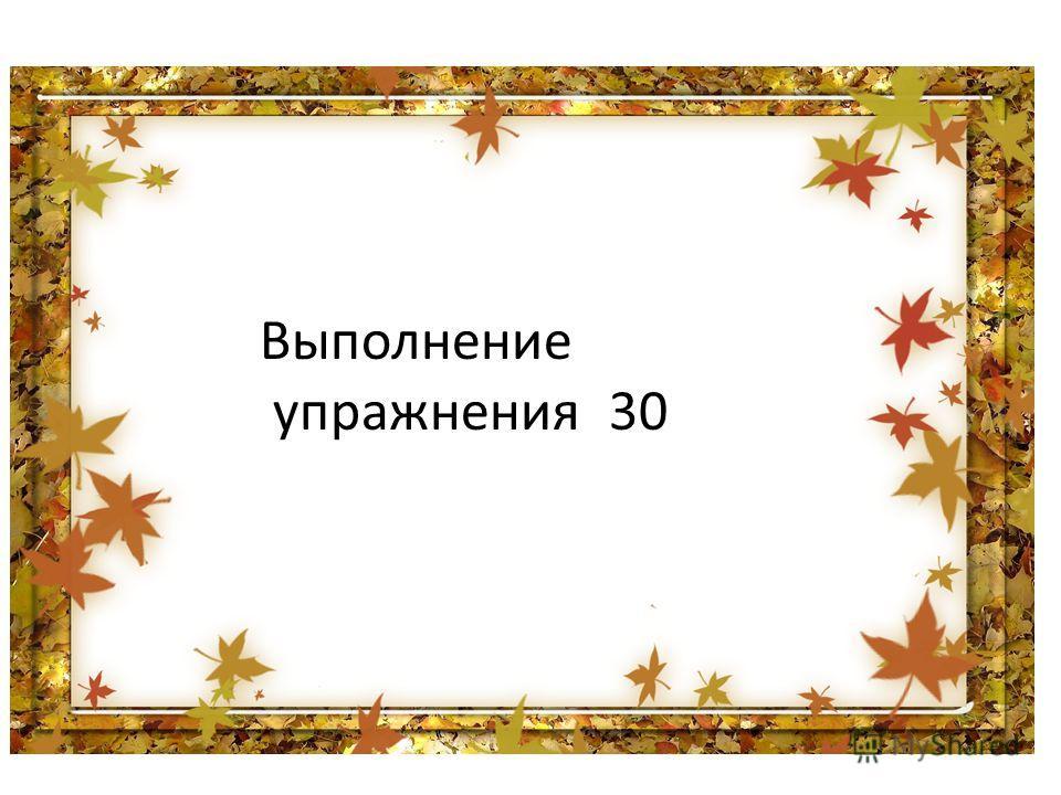 Выполнение упражнения 30