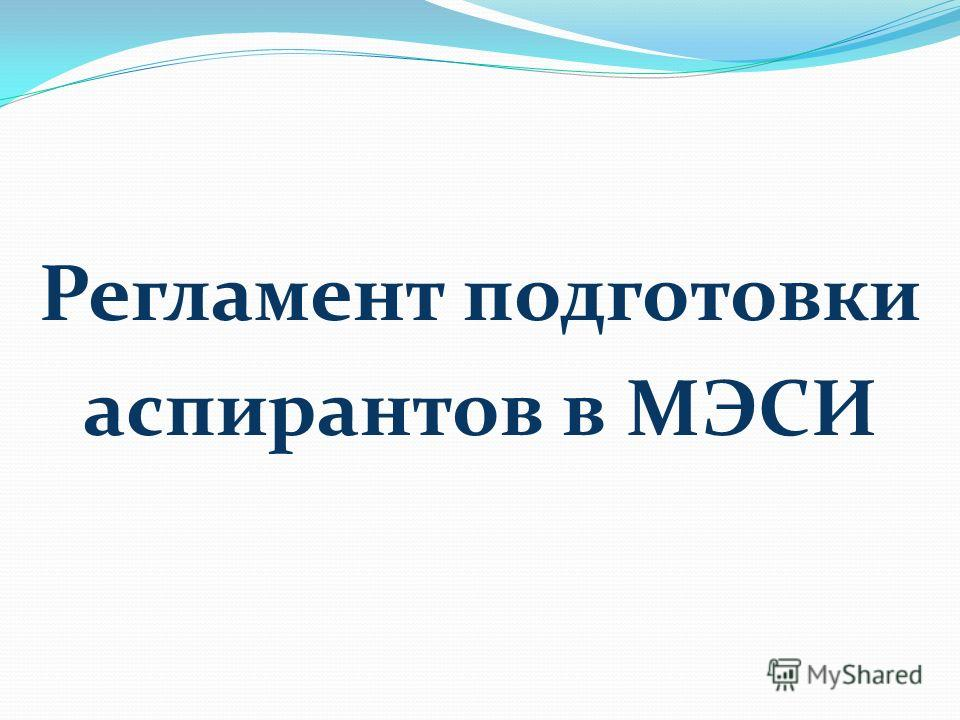 Регламент подготовки аспирантов в МЭСИ