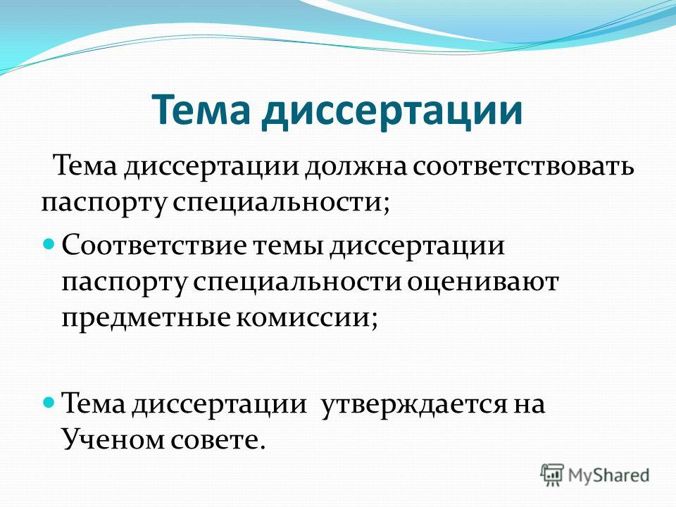 Презентация на тему Регламент подготовки аспирантов в МЭСИ  8 Тема диссертации
