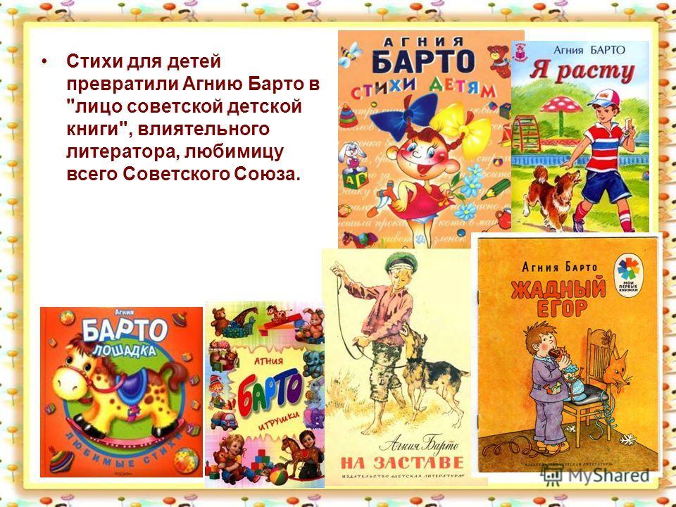 Стихи для детей превратили Агнию Барто в лицо советской детской книги, влиятельного литератора, любимицу всего Советского Союза.