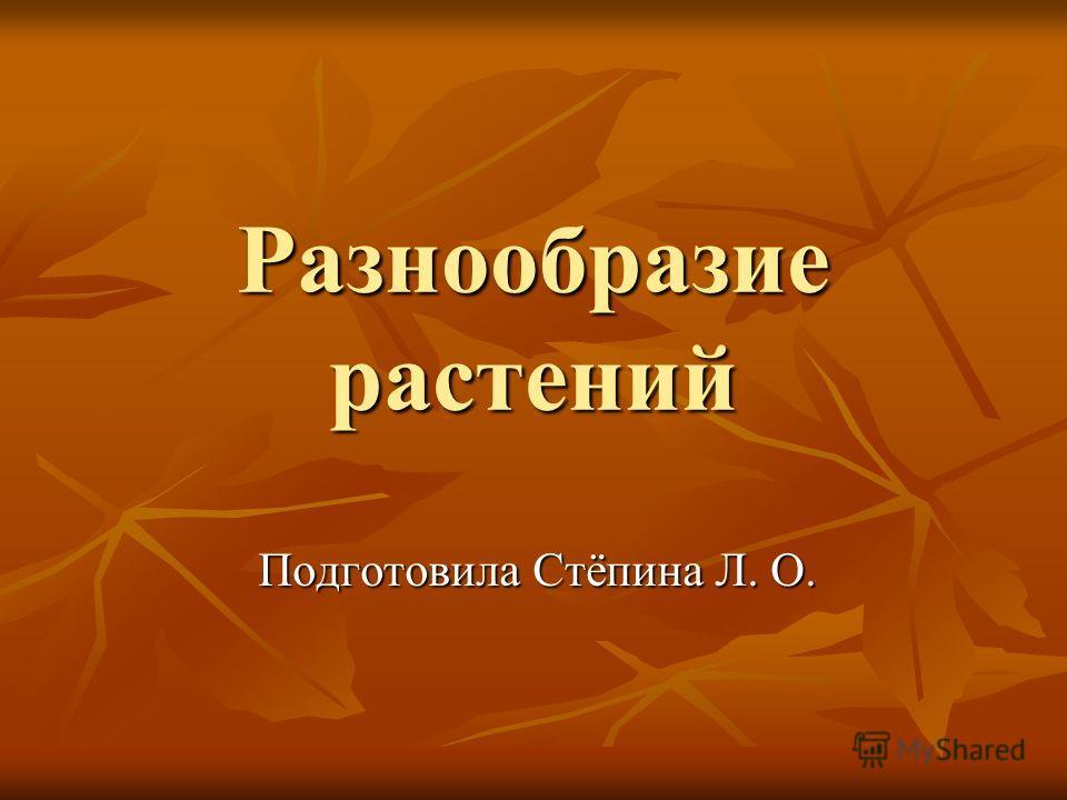 Разнообразие растений Подготовила Стёпина Л. О.