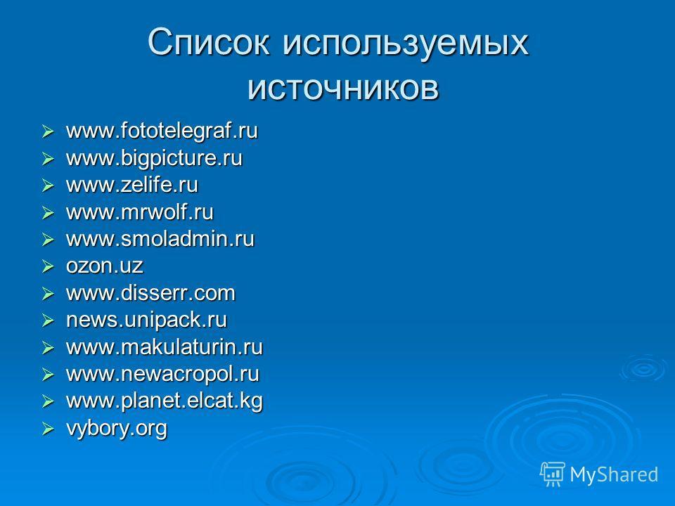 Список используемых источников www.fototelegraf.ru www.fototelegraf.ru www.bigpicture.ru www.bigpicture.ru www.zelife.ru www.zelife.ru www.mrwolf.ru www.mrwolf.ru www.smoladmin.ru www.smoladmin.ru ozon.uz ozon.uz www.disserr.com www.disserr.com news.