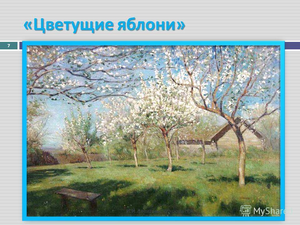 « Цветущие яблони » 7 И. И. Левитан. Склярова Н. А.