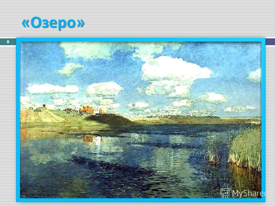 « Озеро » 8 И. И. Левитан. Склярова Н. А.