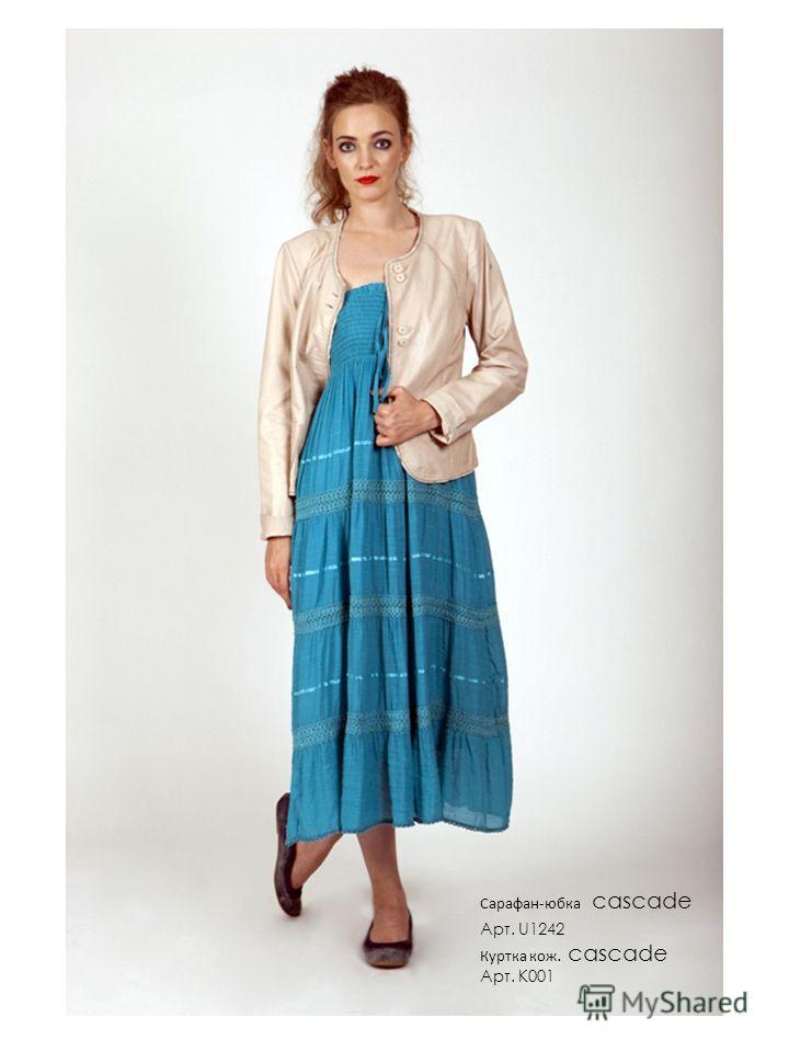 Сарафан-юбка cascade Арт. U1242 Куртка кож. cascade Арт. К001