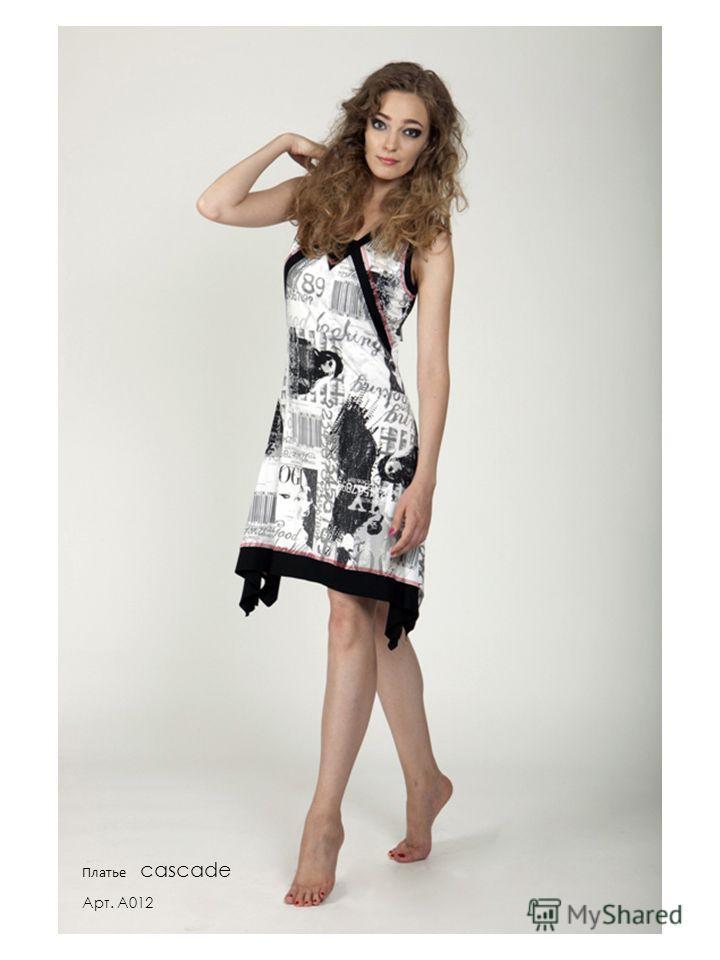 Платье cascade Арт. А012