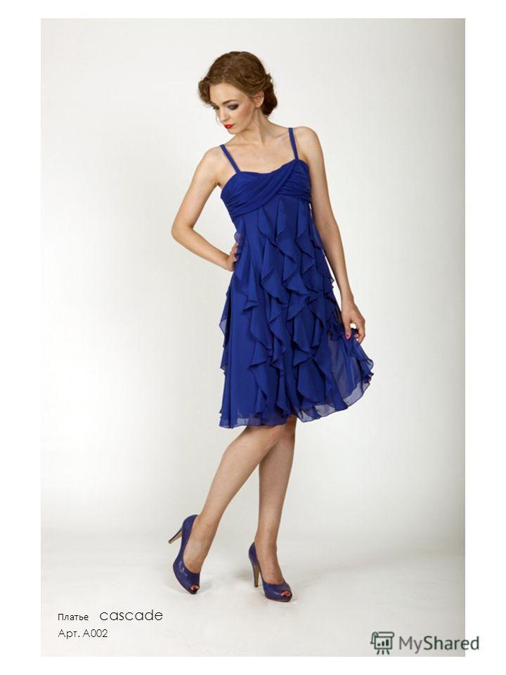 Платье cascade Арт. А002