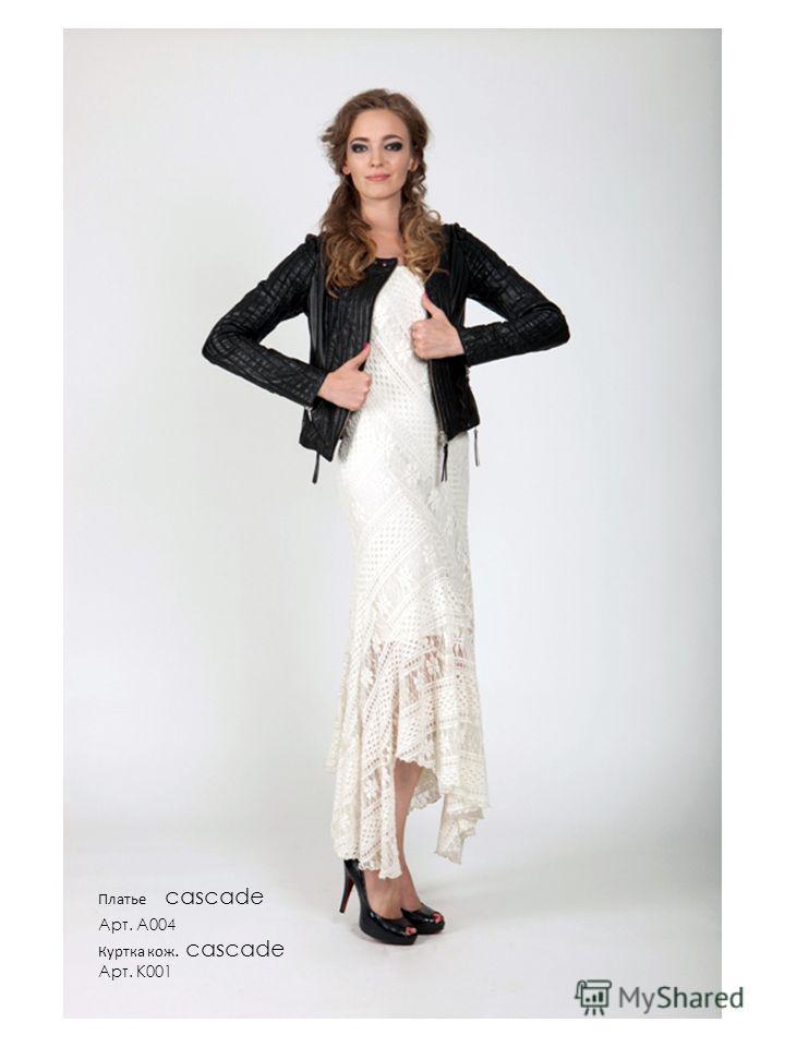 Платье cascade Арт. А004 Куртка кож. cascade Арт. К001