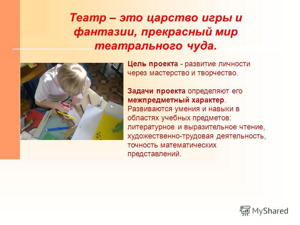 Автор проекта : Никишин Артём Сараева Дарья Руководитель : Гришанина Ю.В.