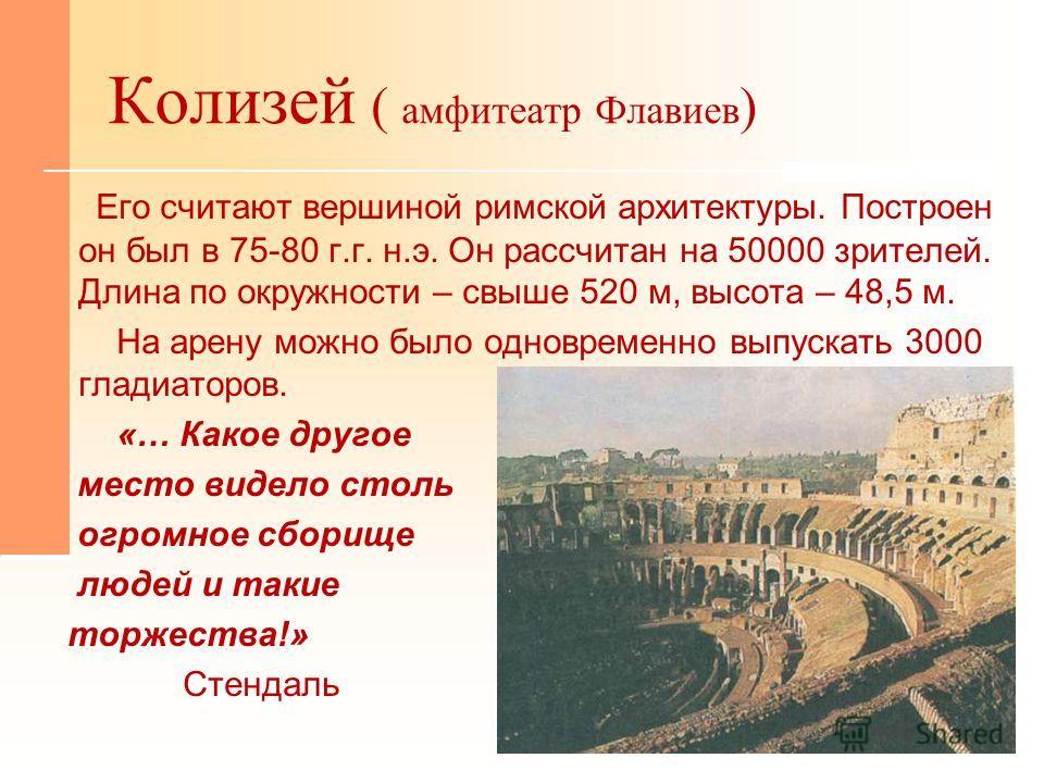 Уроки истории В Эпоху античной Греции существовал лишь один вид театра, истоком которого служило народное празднество в честь бога плодородия Диониса. Театр в Помпеях