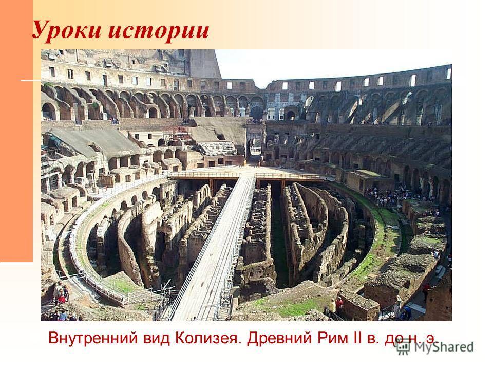 Колизей ( амфитеатр Флавиев ) Его считают вершиной римской архитектуры. Построен он был в 75-80 г.г. н.э. Он рассчитан на 50000 зрителей. Длина по окружности – свыше 520 м, высота – 48,5 м. На арену можно было одновременно выпускать 3000 гладиаторов.