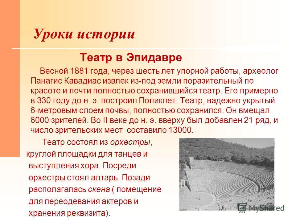 Уроки истории Внутренний вид Колизея. Древний Рим II в. до н. э.