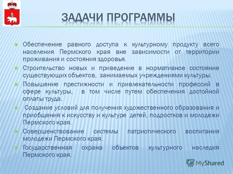Обеспечение равного доступа к культурному продукту всего населения Пермского края вне зависимости от территории проживания и состояния здоровья. Строительство новых и приведение в нормативное состояние существующих объектов, занимаемых учреждениями к