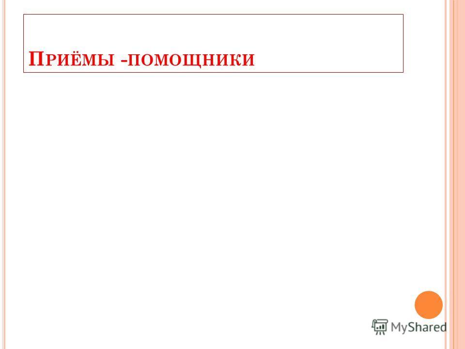П РИЁМЫ - ПОМОЩНИКИ