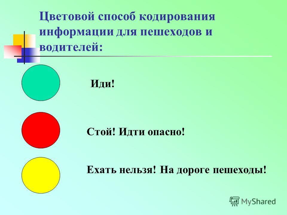 Цветовой способ кодирования информации для пешеходов и водителей: Иди! Стой! Идти опасно! Ехать нельзя! На дороге пешеходы!