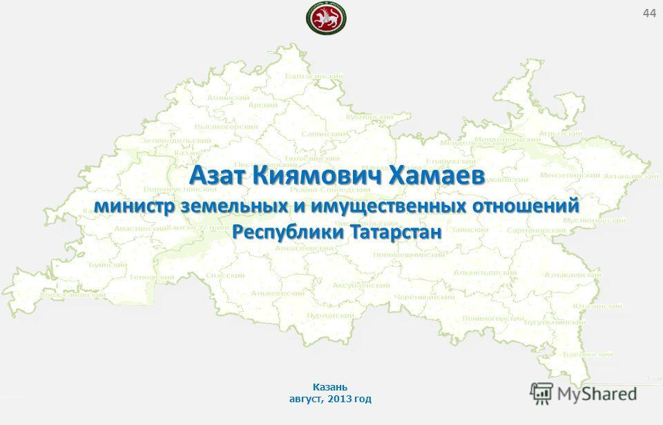 Азат Киямович Хамаев министр земельных и имущественных отношений Республики Татарстан Казань август, 2013 год 44