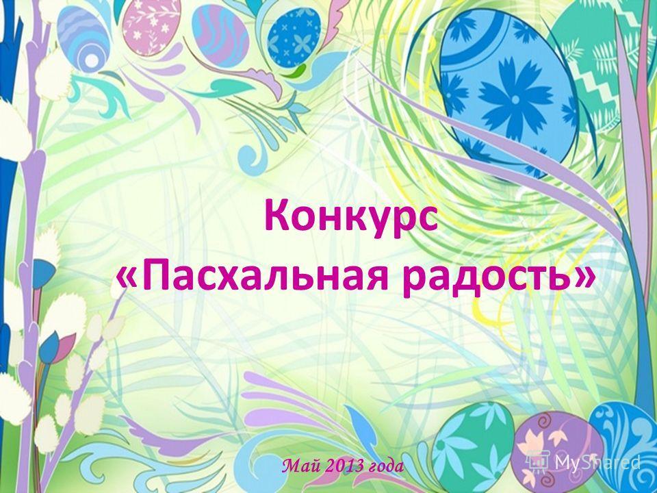 Конкурс «Пасхальная радость» Май 2013 года