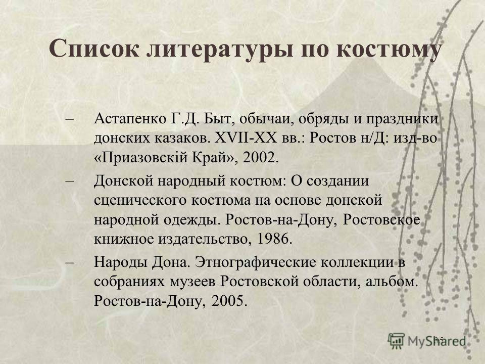 Обряды и праздники у донских казаков