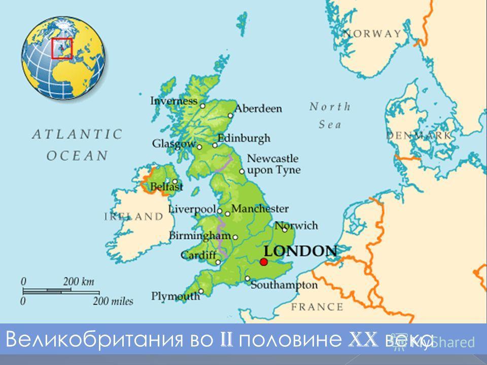 Великобритания во II половине XX века