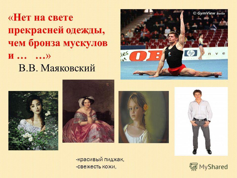 Маяковский нет на свете прекрасней одежды чем