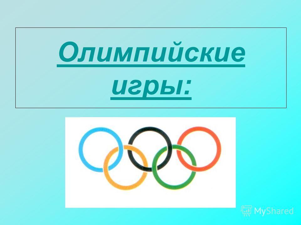 Олимпийские игры: