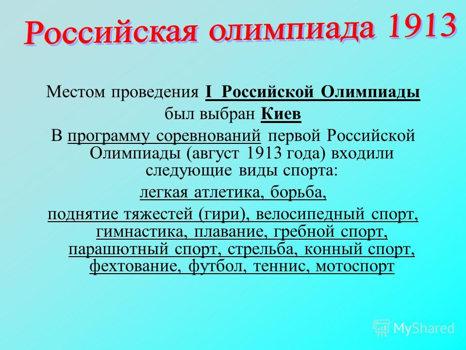 Местом проведения I Российской Олимпиады был выбран Киев В программу соревнований первой Российской Олимпиады (август 1913 года) входили следующие виды спорта: легкая атлетика, борьба, поднятие тяжестей (гири), велосипедный спорт, гимнастика, плавани