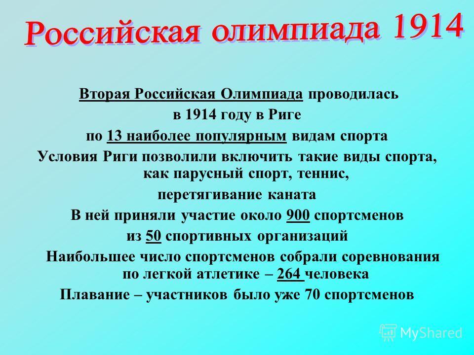 Вторая Российская Олимпиада проводилась в 1914 году в Риге по 13 наиболее популярным видам спорта Условия Риги позволили включить такие виды спорта, как парусный спорт, теннис, перетягивание каната В ней приняли участие около 900 спортсменов из 50 сп