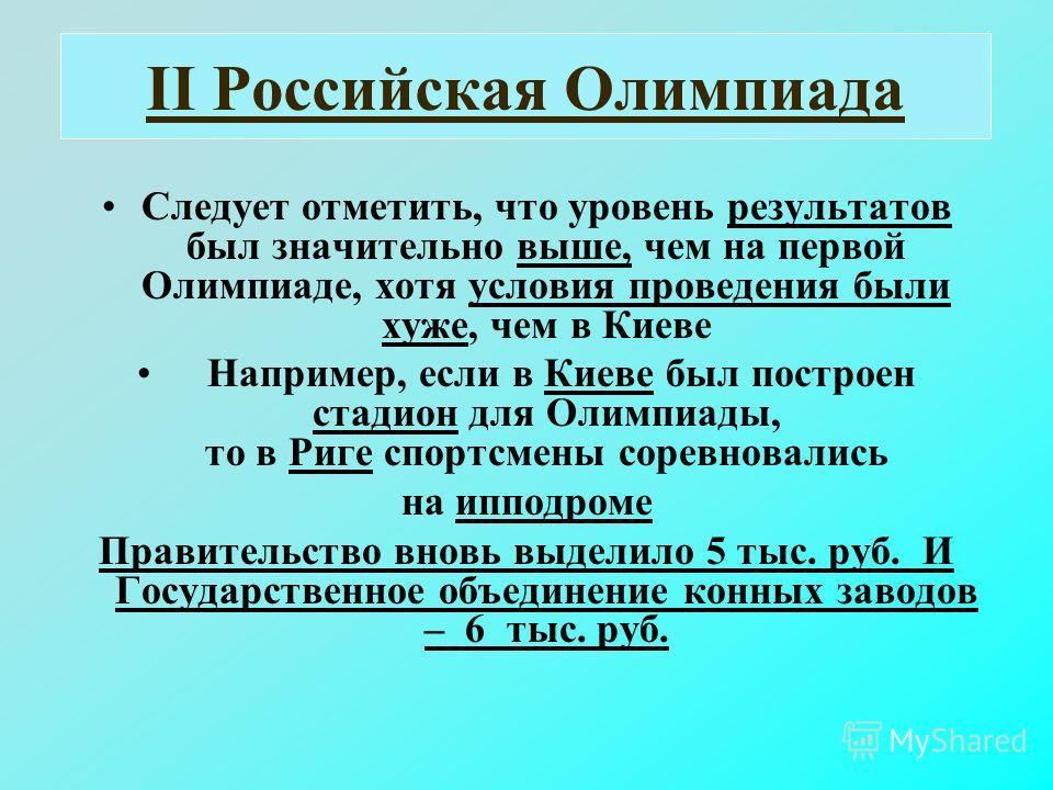 II Российская Олимпиада Следует отметить, что уровень результатов был значительно выше, чем на первой Олимпиаде, хотя условия проведения были хуже, чем в Киеве Например, если в Киеве был построен стадион для Олимпиады, то в Риге спортсмены соревновал
