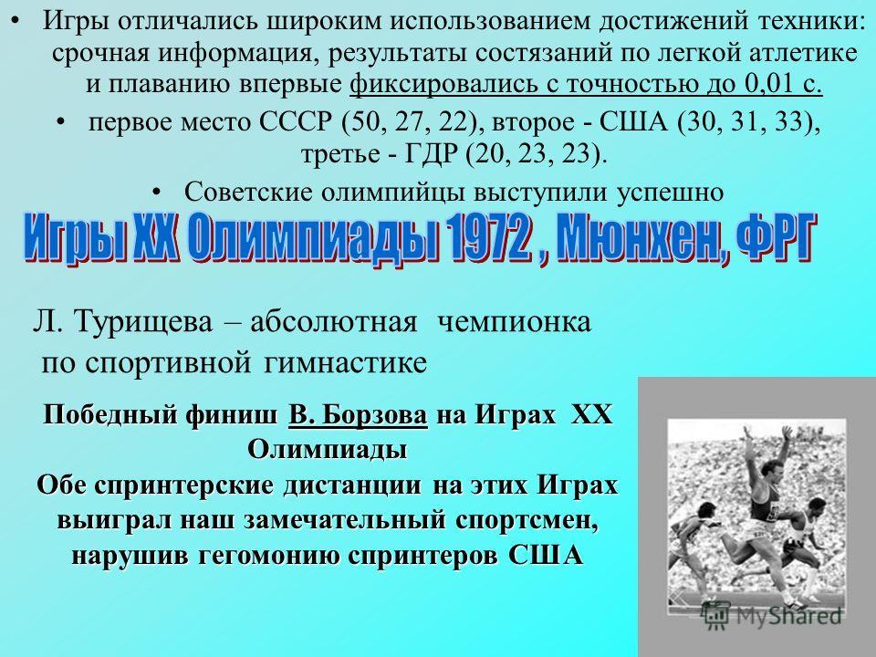 Игры отличались широким использованием достижений техники: срочная информация, результаты состязаний по легкой атлетике и плаванию впервые фиксировались с точностью до 0,01 с. первое место СССР (50, 27, 22), второе - США (30, 31, 33), третье - ГДР (2