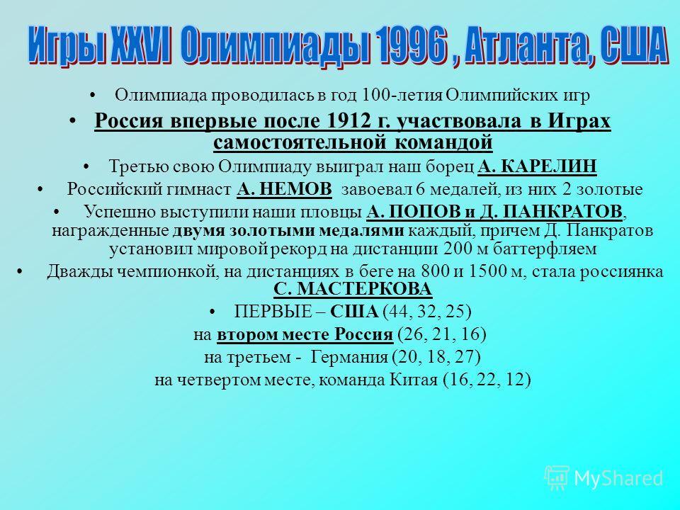 Олимпиада проводилась в год 100-летия Олимпийских игр Россия впервые после 1912 г. участвовала в Играх самостоятельной командой Третью свою Олимпиаду выиграл наш борец А. КАРЕЛИН Российский гимнаст А. НЕМОВ завоевал 6 медалей, из них 2 золотые Успешн