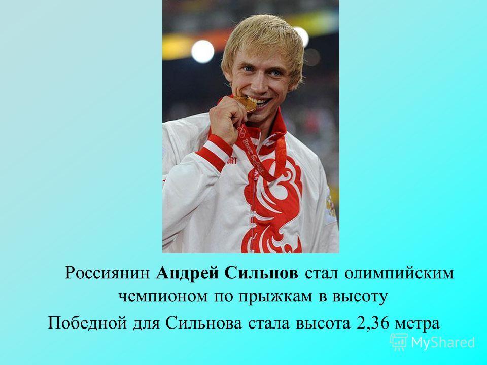 Россиянин Андрей Сильнов стал олимпийским чемпионом по прыжкам в высоту Победной для Сильнова стала высота 2,36 метра