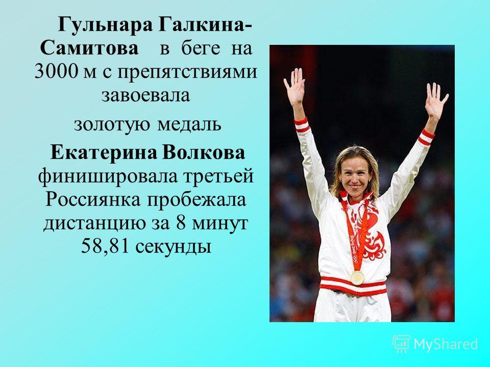 Гульнара Галкина- Самитова в беге на 3000 м с препятствиями завоевала золотую медаль Екатерина Волкова финишировала третьей Россиянка пробежала дистанцию за 8 минут 58,81 секунды