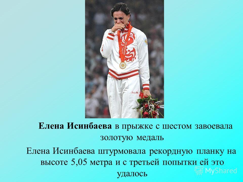 Елена Исинбаева в прыжке с шестом завоевала золотую медаль Елена Исинбаева штурмовала рекордную планку на высоте 5,05 метра и с третьей попытки ей это удалось