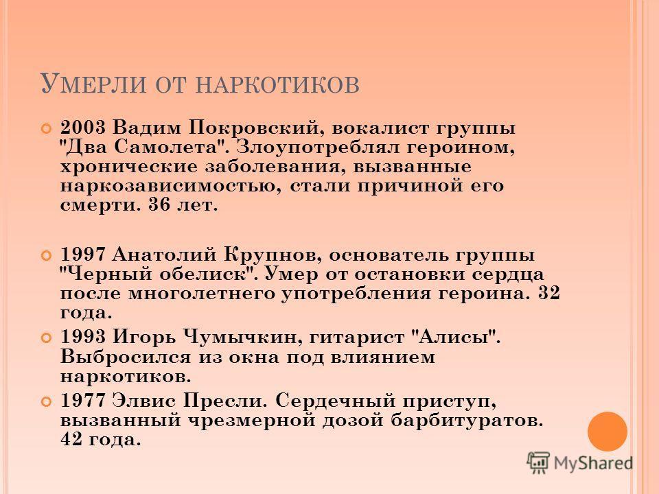 У МЕРЛИ ОТ НАРКОТИКОВ 2003 Вадим Покровский, вокалист группы