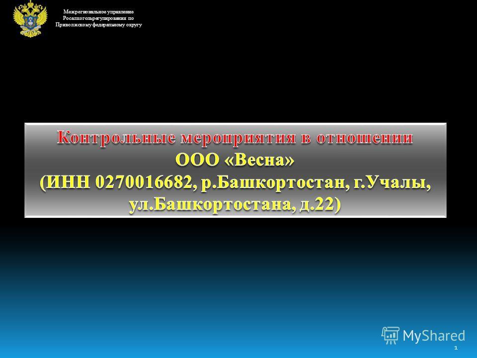 1 Межрегиональное управление Росалкогольрегулирования по Приволжскому федеральному округу