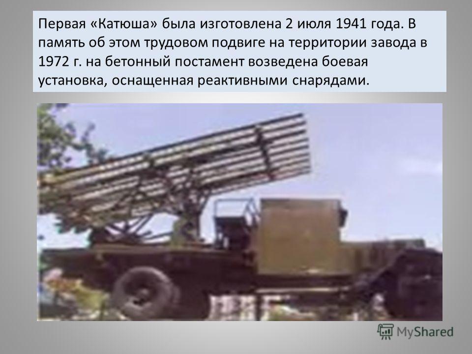 Первая «Катюша» была изготовлена 2 июля 1941 года. В память об этом трудовом подвиге на территории завода в 1972 г. на бетонный постамент возведена боевая установка, оснащенная реактивными снарядами.