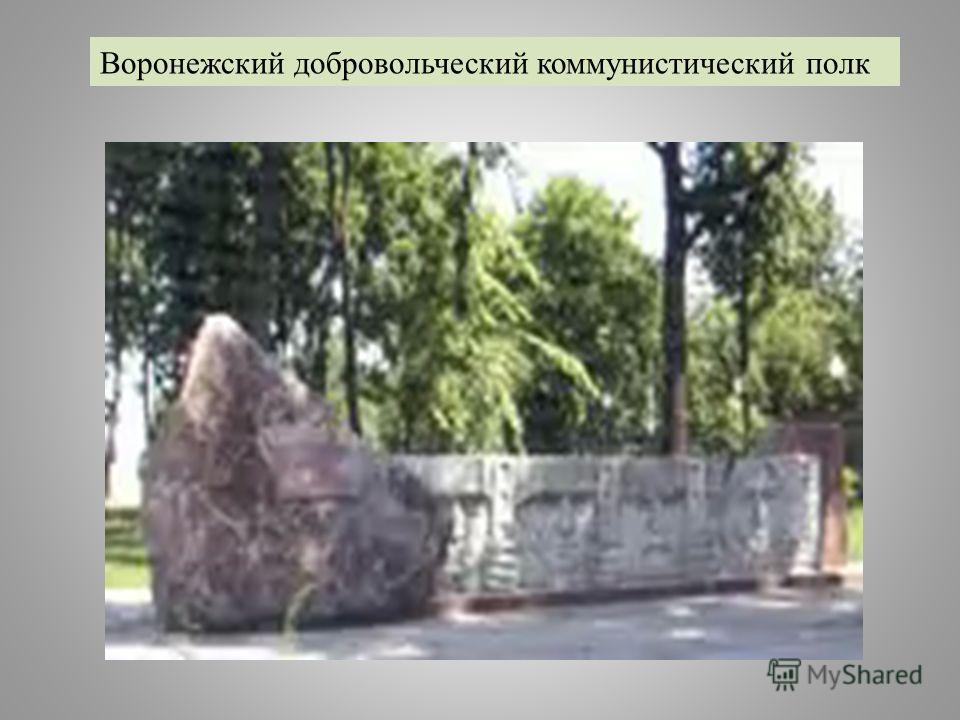 Воронежский добровольческий коммунистический полк