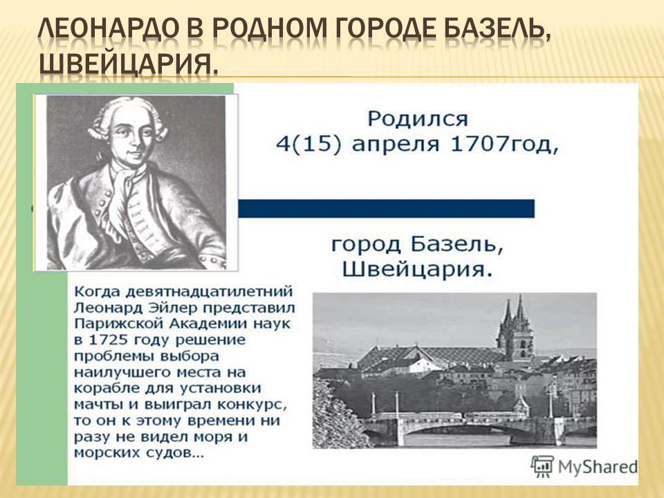 Леонард Эйлер был почётным членом «Берлинской академии наук», а так же «Петербургской Академии наук», «Парижской Академии наук» и «Лондонского Королевского общества».
