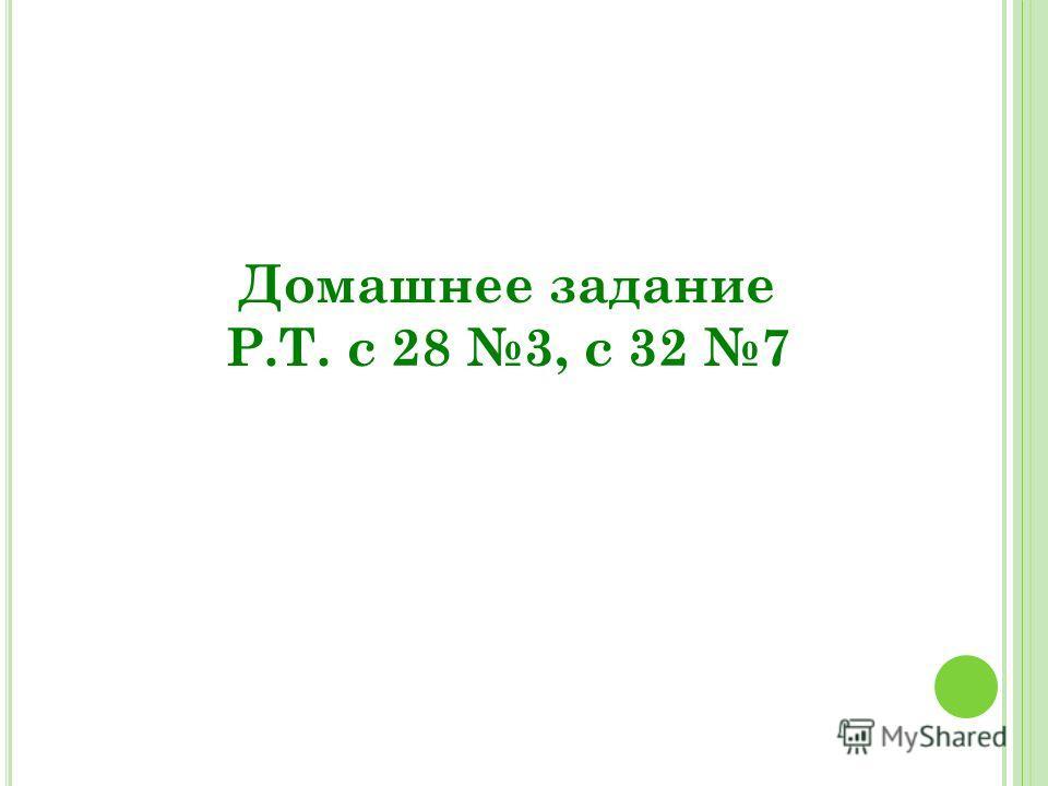 Домашнее задание Р.Т. с 28 3, с 32 7