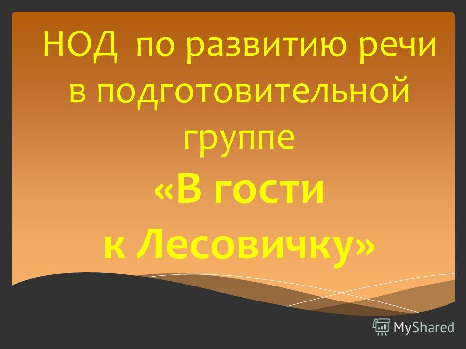 НОД по развитию речи в подготовительной группе «В гости к Лесовичку»