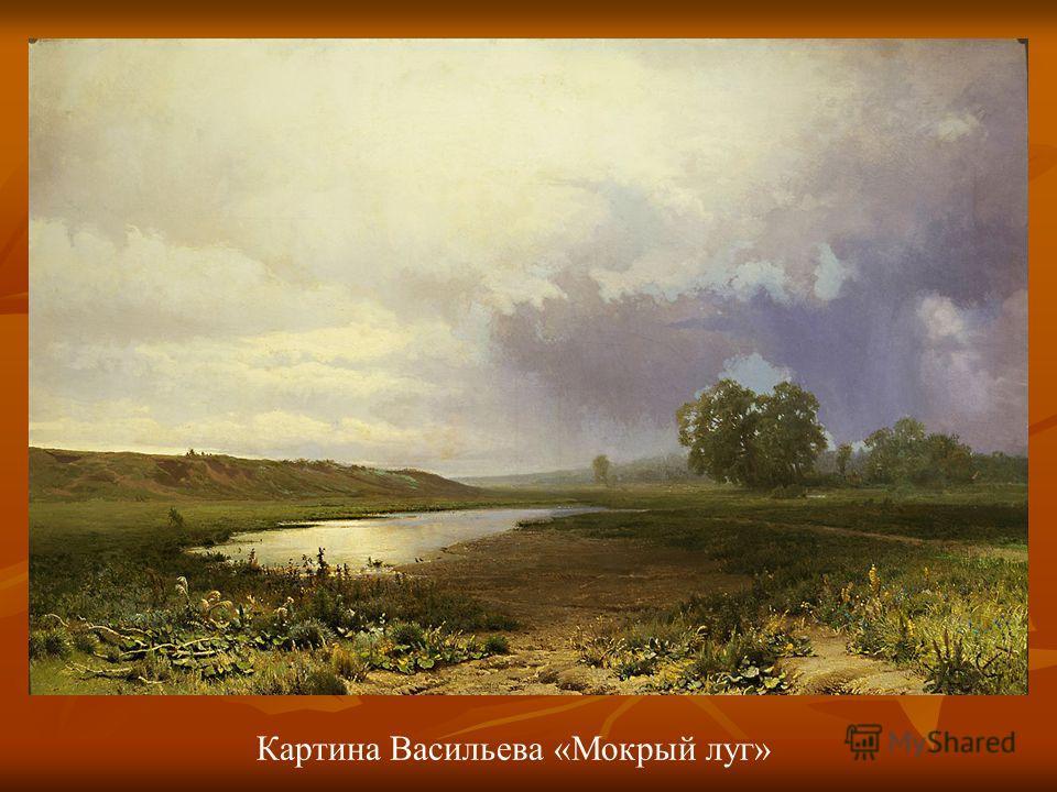 Картина Васильева «Мокрый луг»