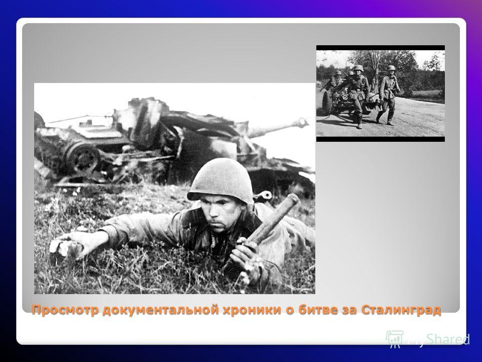 Просмотр документальной хроники о битве за Сталинград