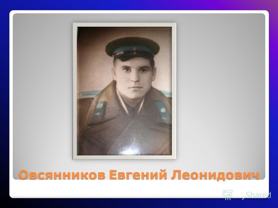 Овсянников Евгений Леонидович