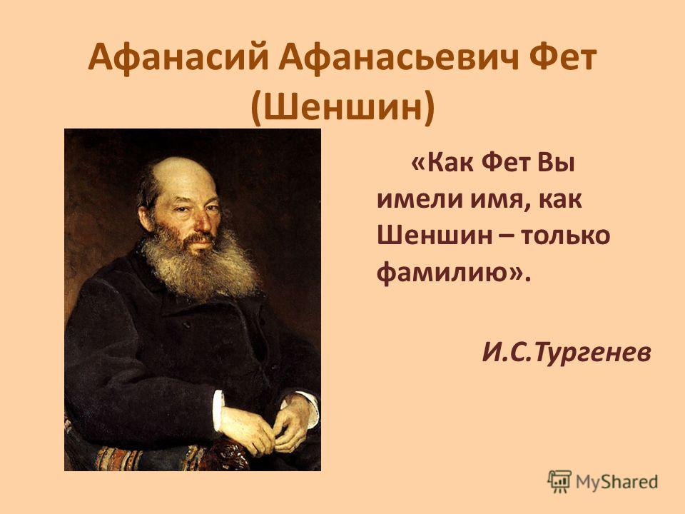 Афанасий Афанасьевич Фет (Шеншин) «Как Фет Вы имели имя, как Шеншин – только фамилию». И.С.Тургенев