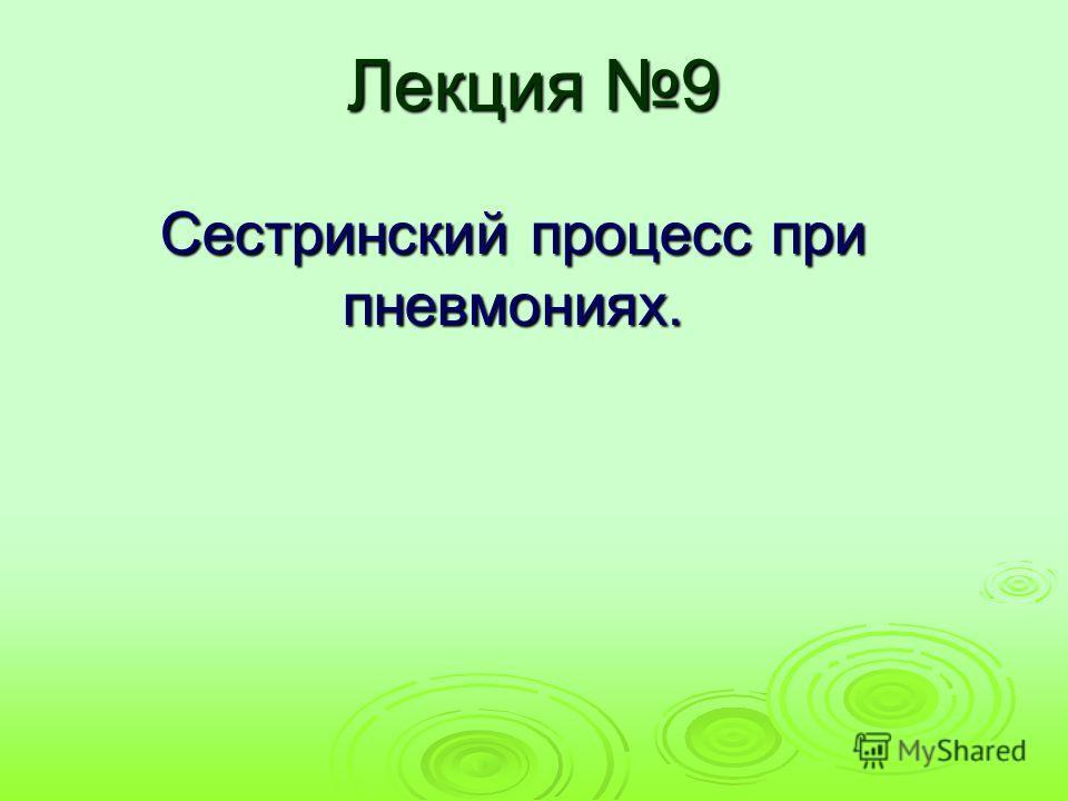 Лекция 9 Сестринский процесс при пневмониях.