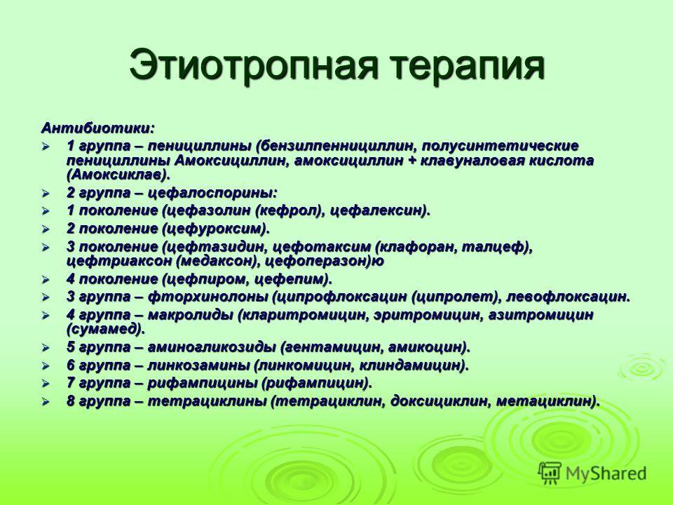 Этиотропная терапия Антибиотики: 1 группа – пенициллины (бензилпеннициллин, полусинтетические пенициллины Амоксициллин, амоксициллин + клавуналовая кислота (Амоксиклав). 1 группа – пенициллины (бензилпеннициллин, полусинтетические пенициллины Амоксиц