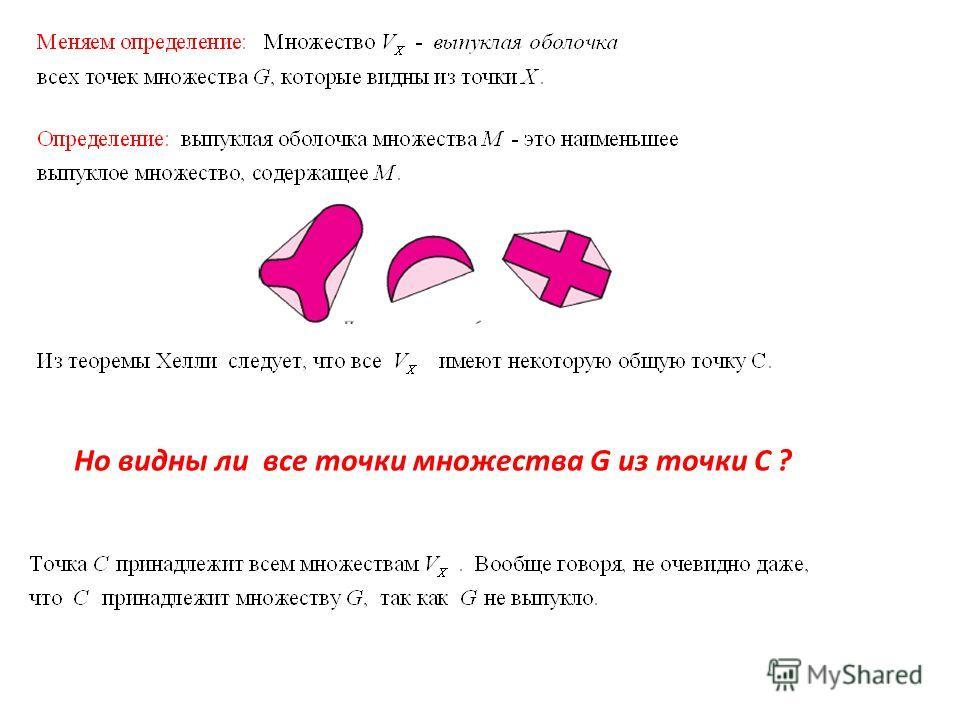 Но видны ли все точки множества G из точки C ?