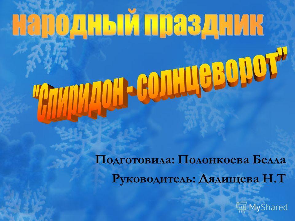 Подготовила: Полонкоева Белла Руководитель: Дядищева Н.Т