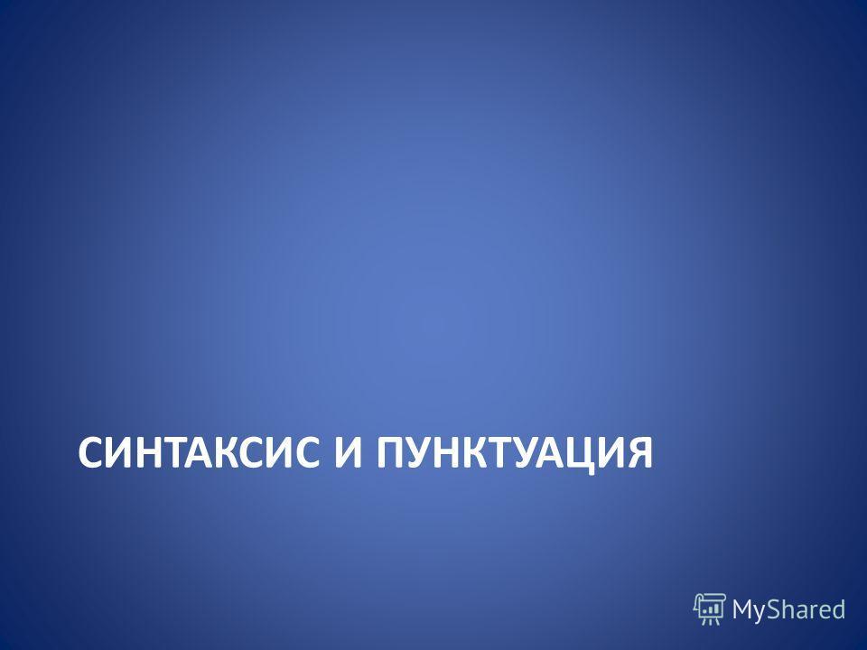 СИНТАКСИС И ПУНКТУАЦИЯ